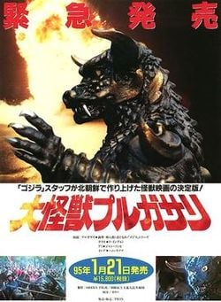 Japanese poster for the film Pulgasari, a North Korean version of Godzilla directed by Shin Sang-ok. Source: Wikipedia